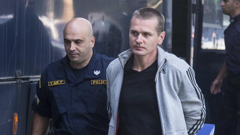 Адвокат: суд в Греции должен рассмотреть новый запрос России о выдаче Винника