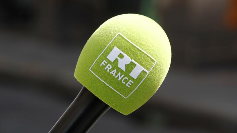 Лавров обеспокоен действиями властей Франции в отношении RT