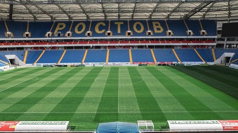 Министр: «Ростов» продолжит играть на новом стадионе