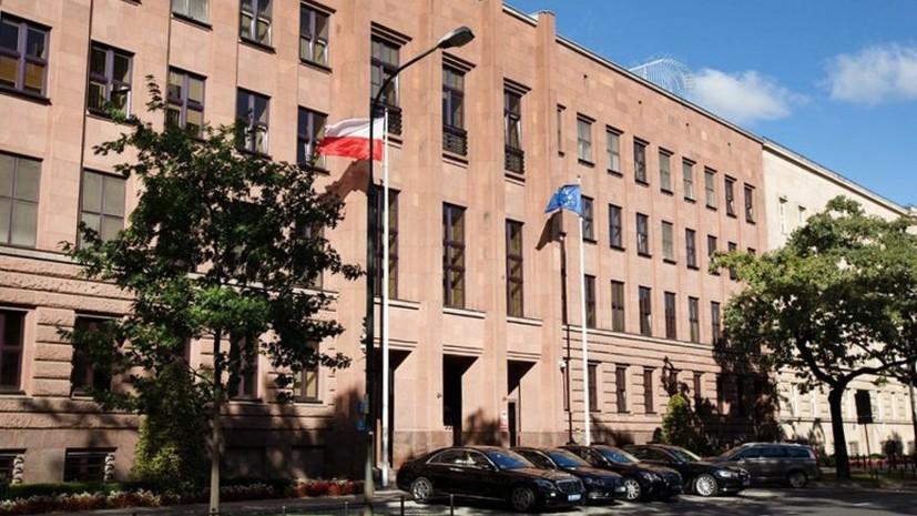 В МИД Польши сообщили о нападении на своего дипломата в России