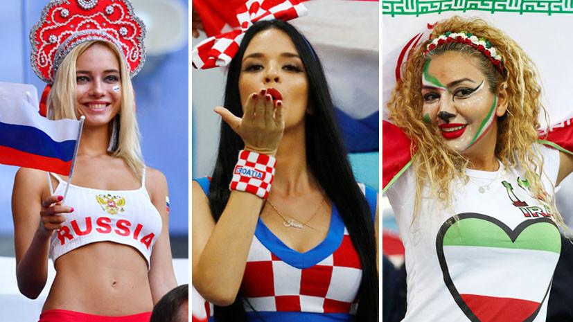 Самые яркие болельщицы ЧМ-2018 по футболу