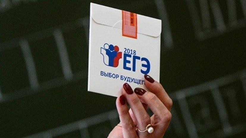 Рособрнадзор назвал возраст самого старшего участника ЕГЭ 2018 года