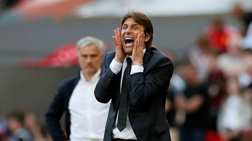 В Англии назвали причины увольнения тренера Конте из «Челси»