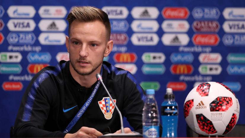 Ракитич рассказал о важности финального матча ЧМ-2018 для Хорватии