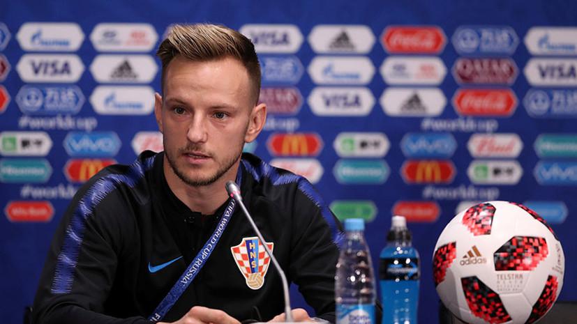 Сборная Хорватии проводит пресс-конференцию в преддверии финальной встречи с Францией на ЧМ-2018