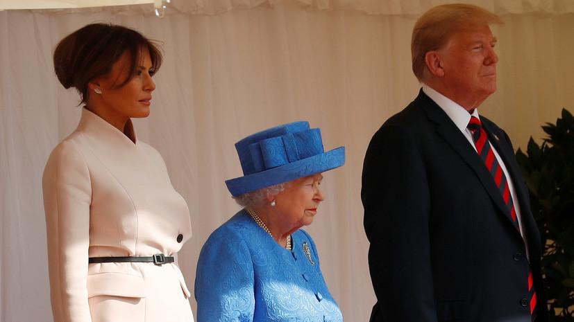 Трамп с супругой прибыли на встречу с королевой Елизаветой II