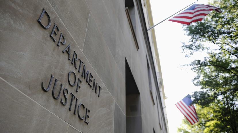 США выдвинули новые обвинения в отношении 12 россиян в рамках расследования спецпрокурора Мюллера