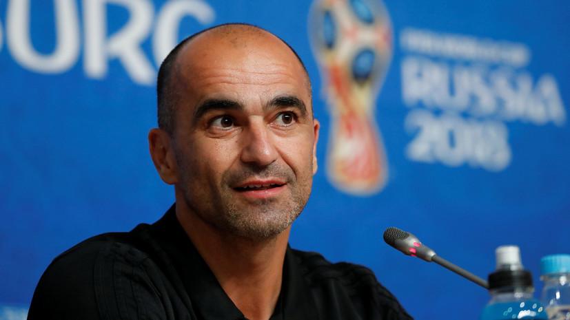 Тренер сборной Бельгии Мартинес: мы хотим вдохновлять следующие поколения