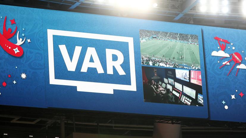 Арбитр Хусаинов оценил систему видеоповторов на ЧМ-2018