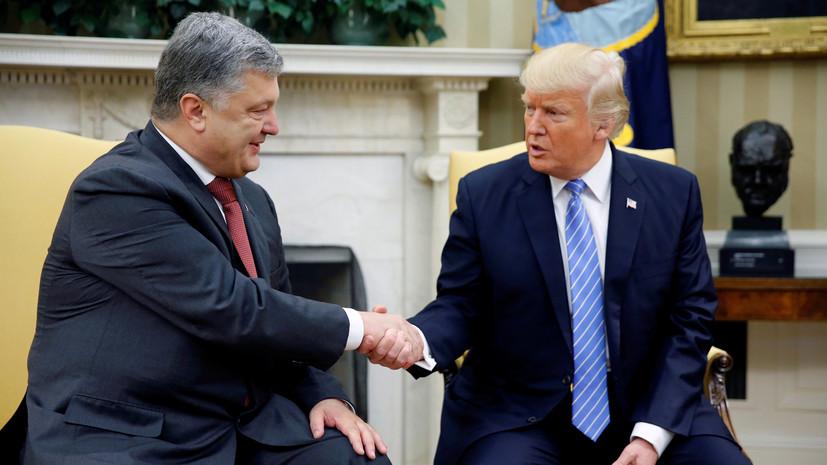 Порошенко рассказал о поручениях Трампа по сотрудничеству с Украиной