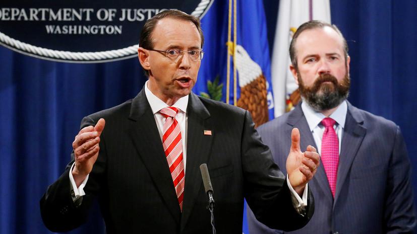 Минюст США обвинил 12 сотрудников ГРУ во вмешательстве в выборы американского президента