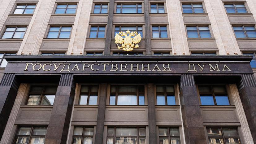 В Госдуме назвали фейковыми новые обвинения США в отношении России