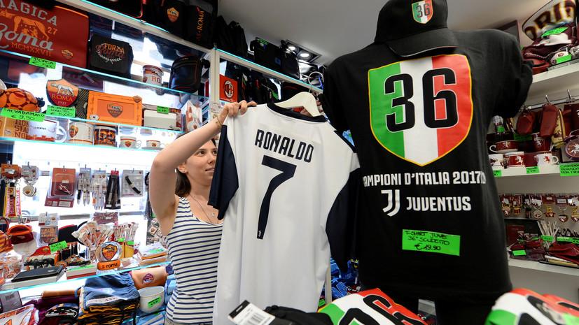 СМИ: Презентация Роналду в «Ювентусе» будет закрыта для болельщиков