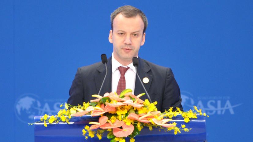Дворкович: мы показали, что Россия гостеприимная и дружелюбная страна