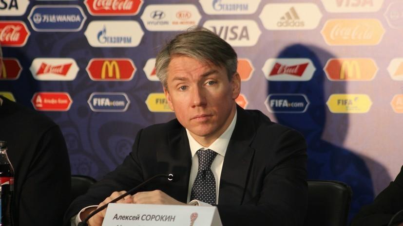 Сорокин оценил нововведения чемпионата мира по футболу
