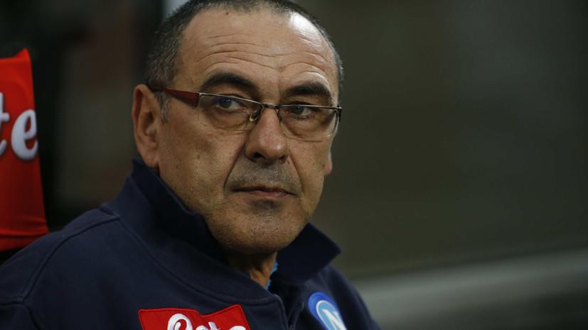 Сарри официально назначен главным тренером «Челси»