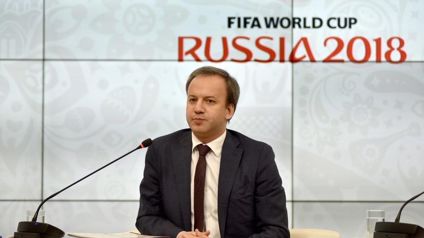 Дворкович назвал самый важный матч ЧМ-2018 по футболу