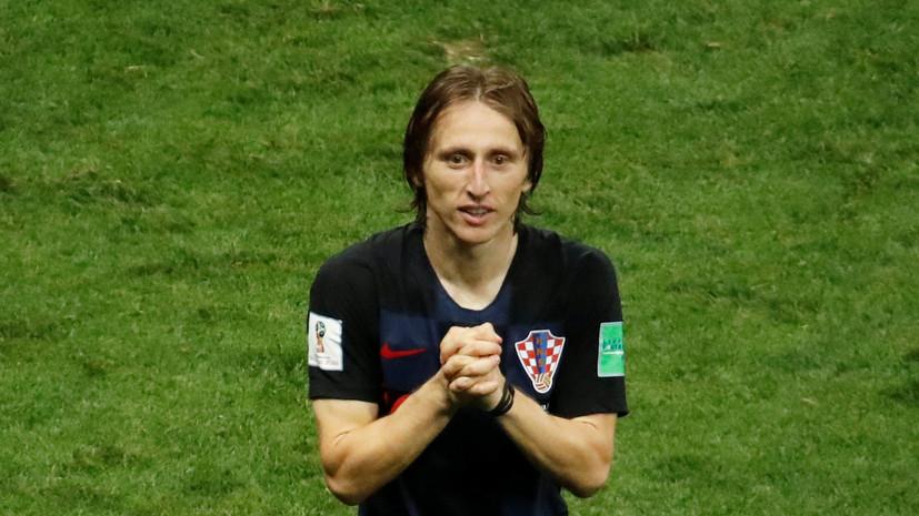 Модрич прокомментировал возможное получение «Золотого мяча»