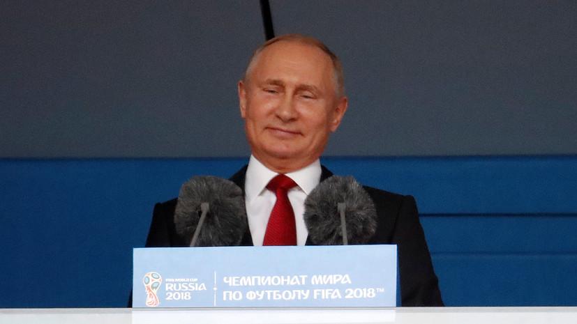 Путин посетит церемонию закрытия и финал ЧМ-2018