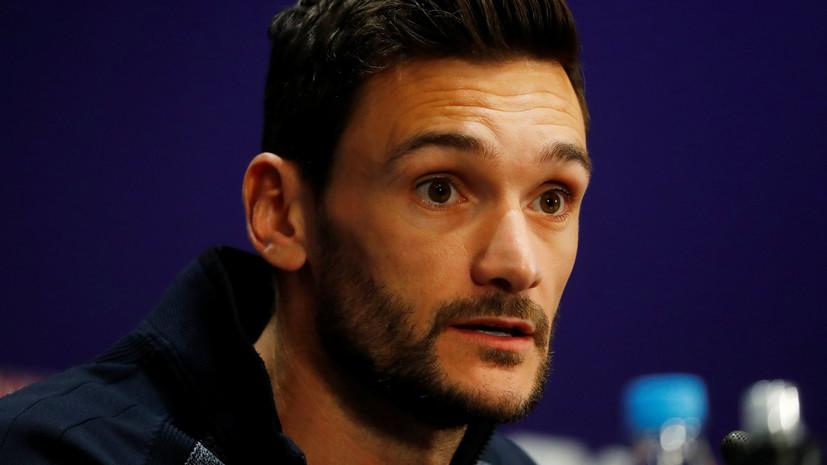 Льорис заявил, что сборная Франции сохраняет хладнокровие перед финалом ЧМ-2018