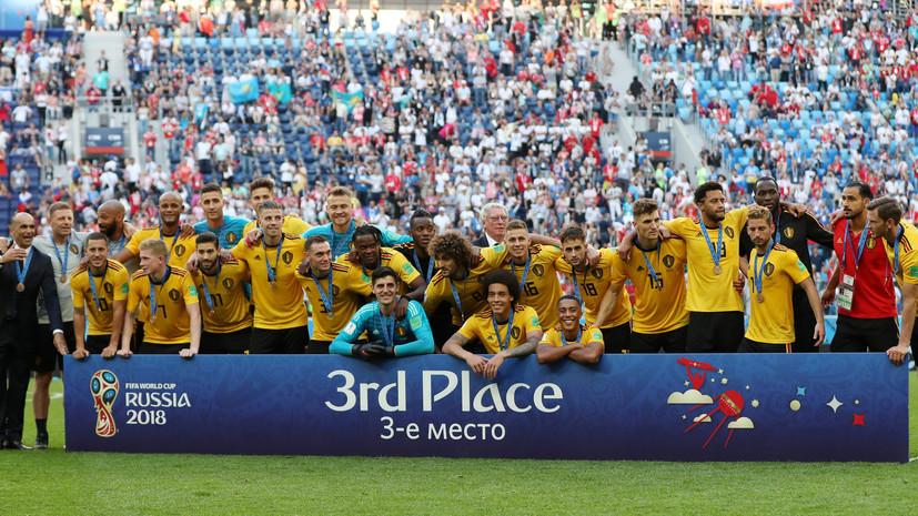 Игроков сборной Бельгии наградили бронзовыми медалями ЧМ-2018 по футболу