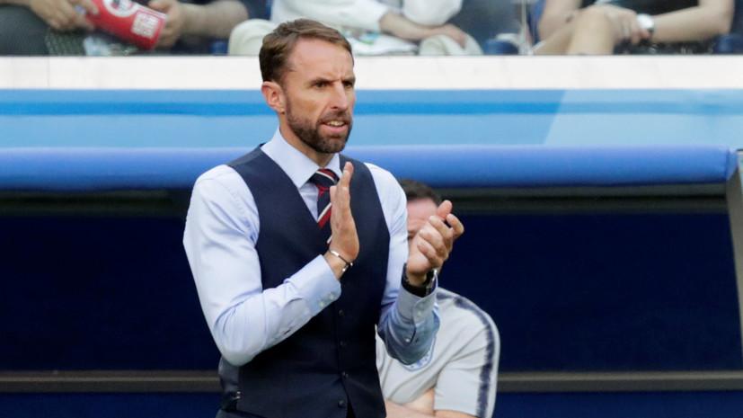 Саутгейт подвёл итоги выступления сборной Англии на ЧМ-2018