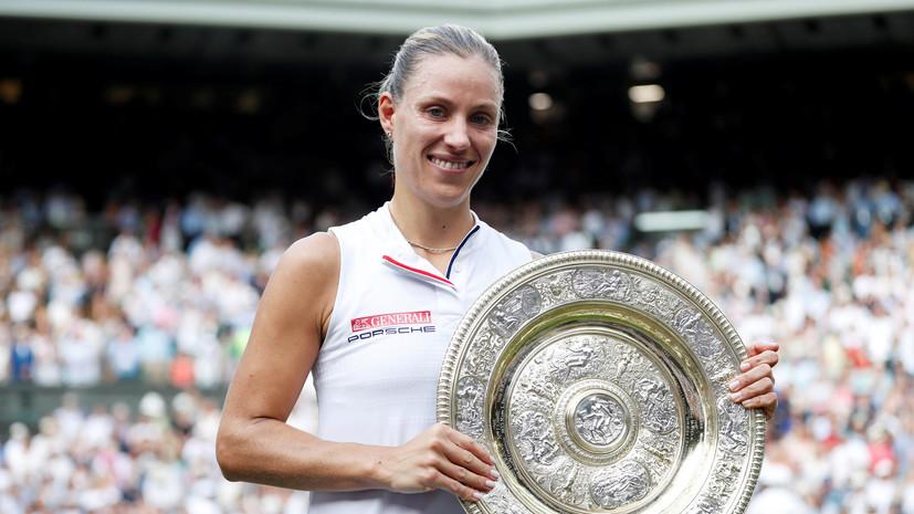 Кербер обыграла Серену Уильямс и впервые в карьере стала победителем теннисного Уимблдона