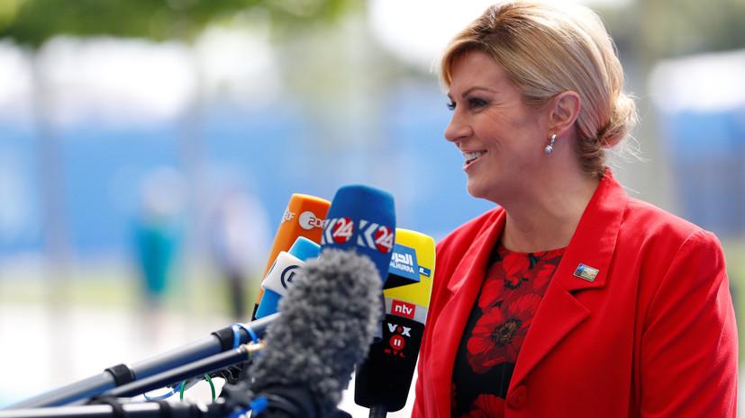 Президент Хорватии поблагодарила Россию на русском языке
