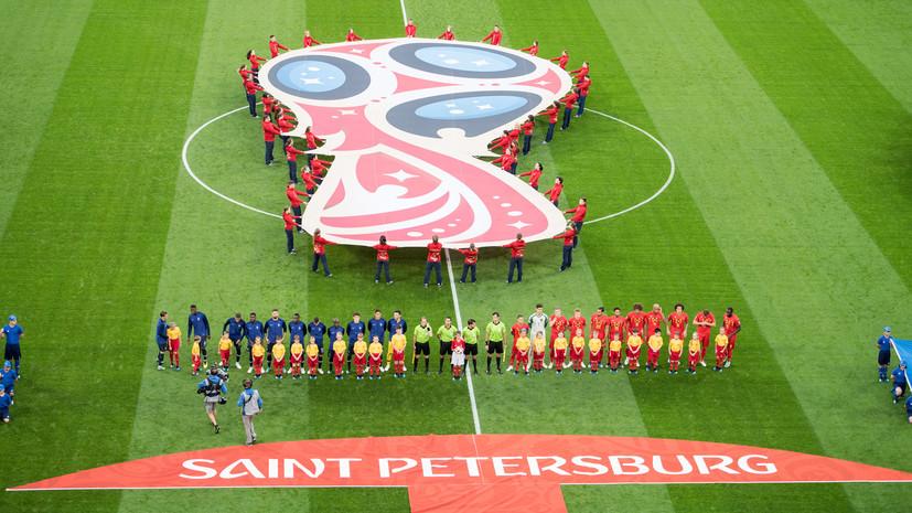 Газзаев: ЧМ-2018 по футболу в России прошёл в идеальных условиях
