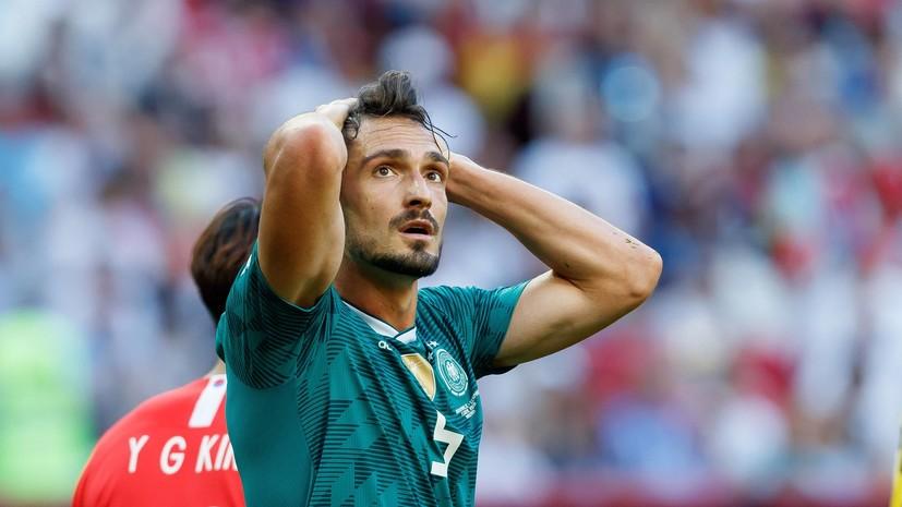 Футболист сборной Германии Хуммельс заявил, что Франция и Хорватия заслужили право выступать в финале ЧМ-2018