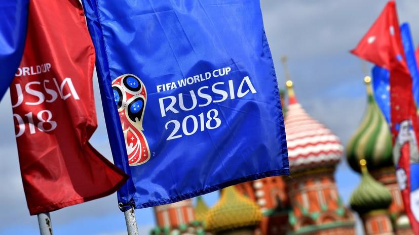 Путин: Россия горда тем, как провела ЧМ-2018 по футболу