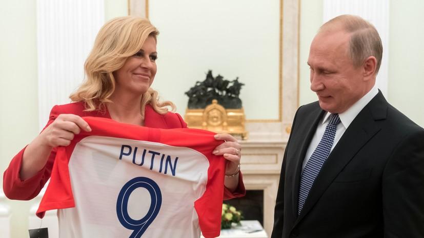 Президент Хорватии подарила Путину майку футбольной сборной