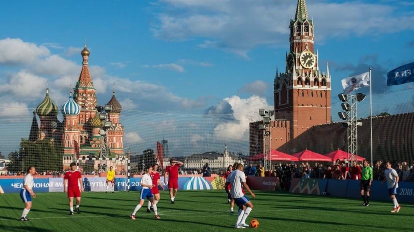 Сорокин и Доминго закрыли Парк футбола на Красной площади в Москве