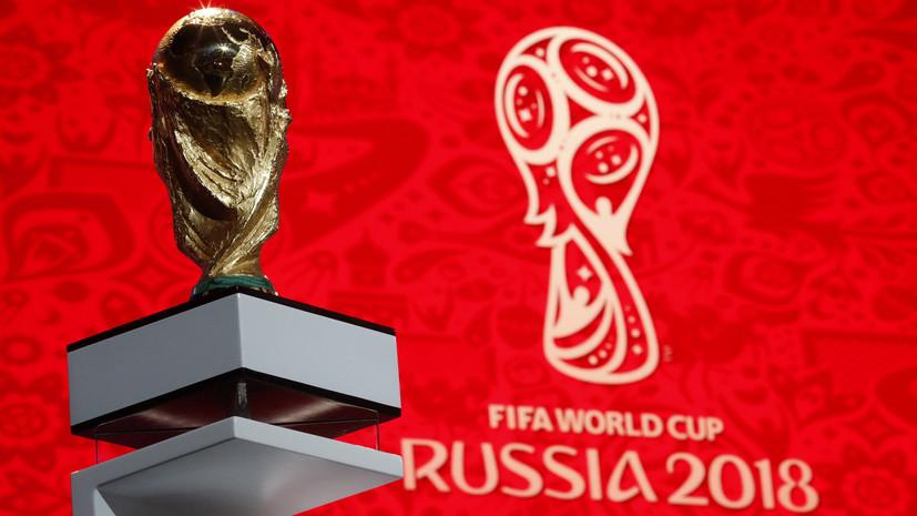 Кубок мира по футболу доставлен на стадион «Лужники» в Москве