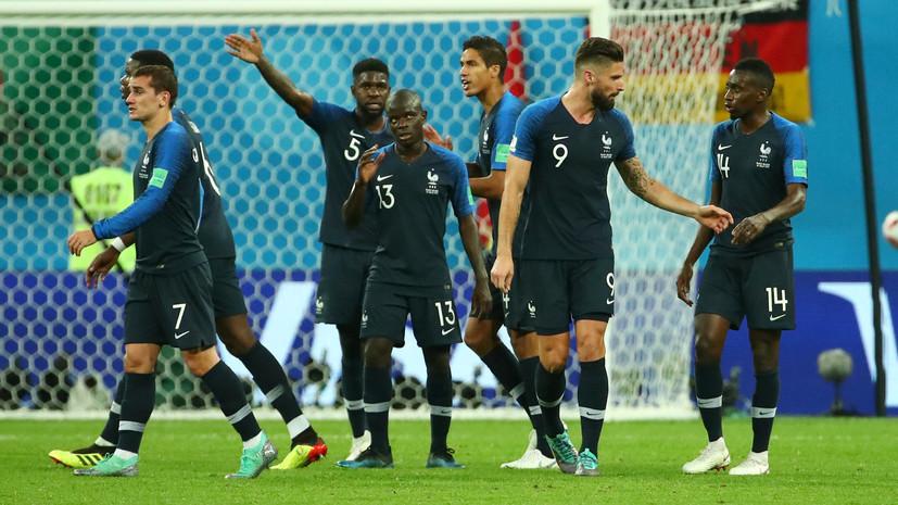 Стал известен стартовый состав сборной Франции на финал ЧМ-2018 с Хорватией