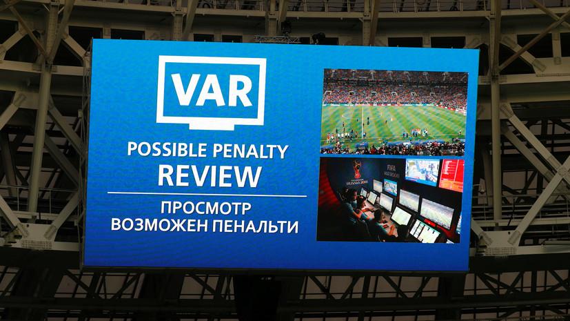 Впервые в истории финалов ЧМ судья прибегнул к системе VAR