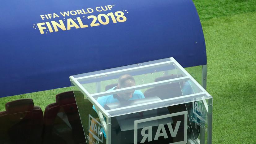 Моуринью раскритиковал систему VAR после пенальти в матче Франция — Хорватия