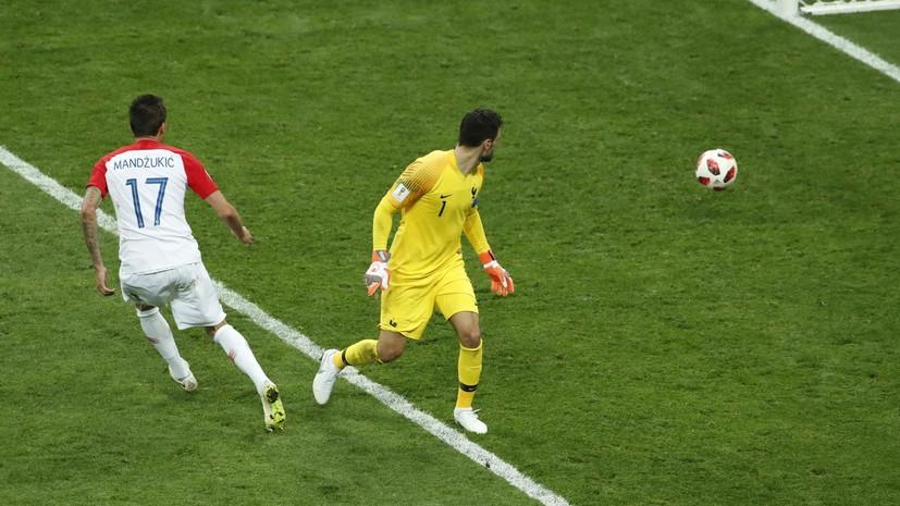 Сборная Хорватии отыграла один мяч в финальном матче ЧМ-2018 с Францией