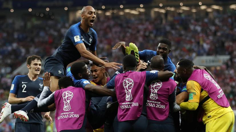Франция второй раз в своей истории стала чемпионом мира по футболу