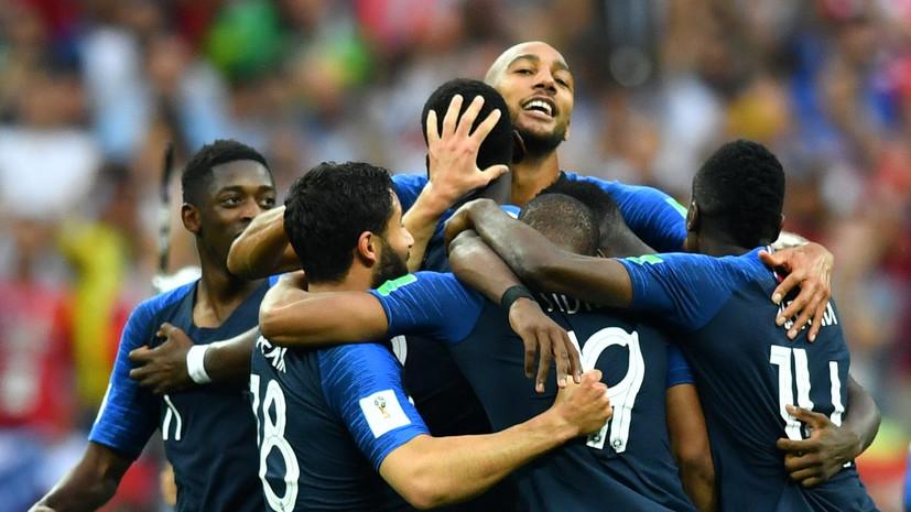 С двойным перевесом: сборная Франции стала чемпионом мира после победы над Хорватией в финале ЧМ-2018