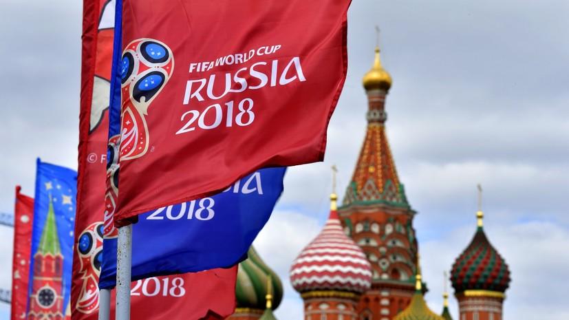 Трамп поздравил Путина с проведением «одного из лучших чемпионатов мира по футболу»