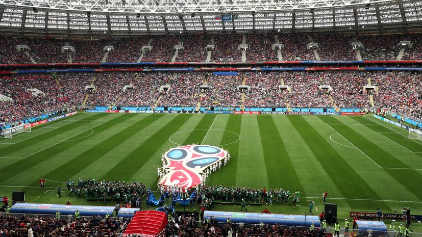 Совет Европы поблагодарил Россию за проведение «фантастического чемпионата мира по футболу»