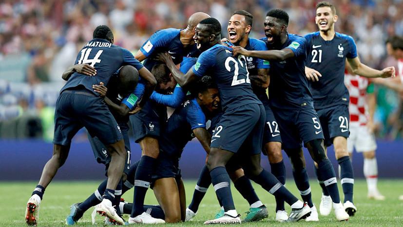 Передачи Гризманна, автогол Манджукича и удар Мбаппе: Франция во второй раз в истории стала чемпионом мира по футболу