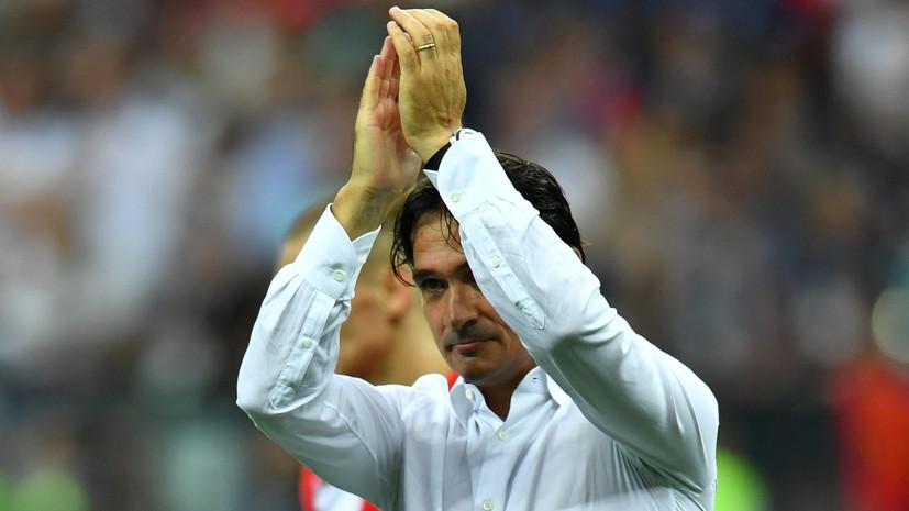 Главный тренер сборной Хорватии ответил на вопрос о своём будущем в команде