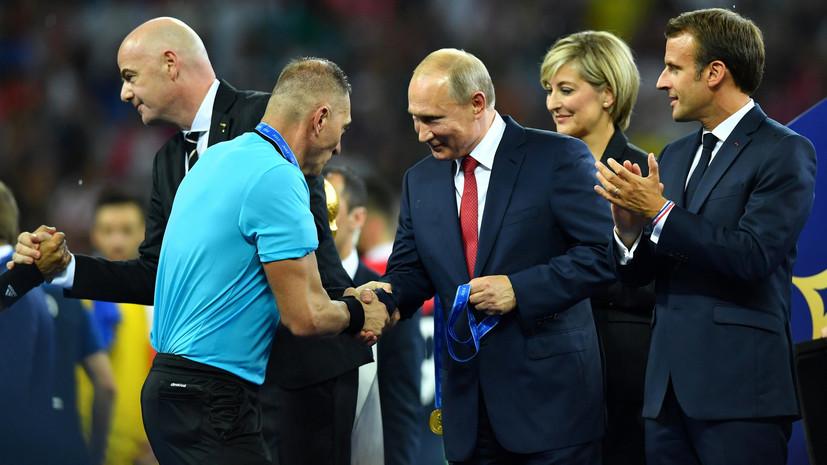 Путин рассказал о чувстве гордости за уровень организации ЧМ