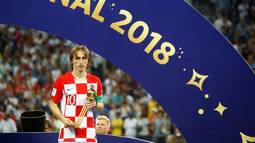 Далич прокомментировал признание Модрича лучшим игроком ЧМ-2018