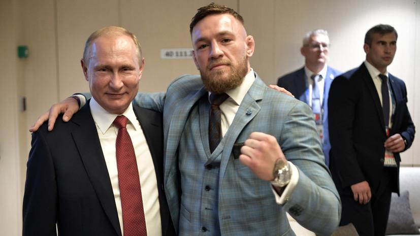 Макгрегор встретился с Путиным на финале ЧМ-2018 по футболу в Москве