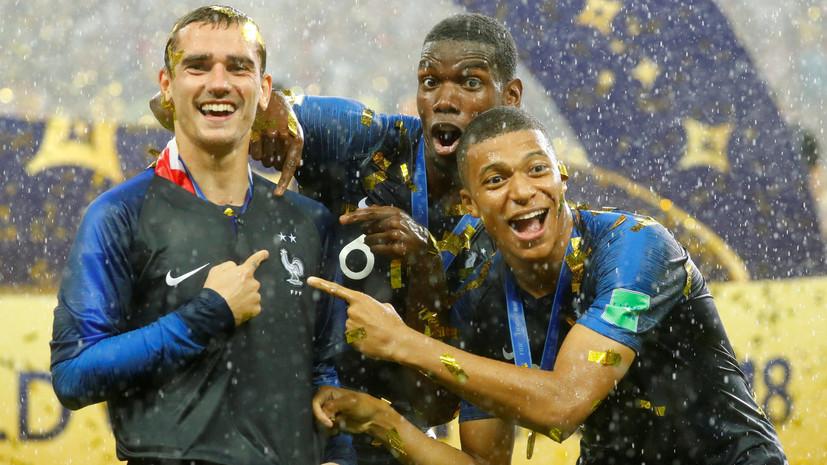 «Нам удалось открыть новую страницу в истории»: что говорили игроки сборной Франции после победы на ЧМ-2018
