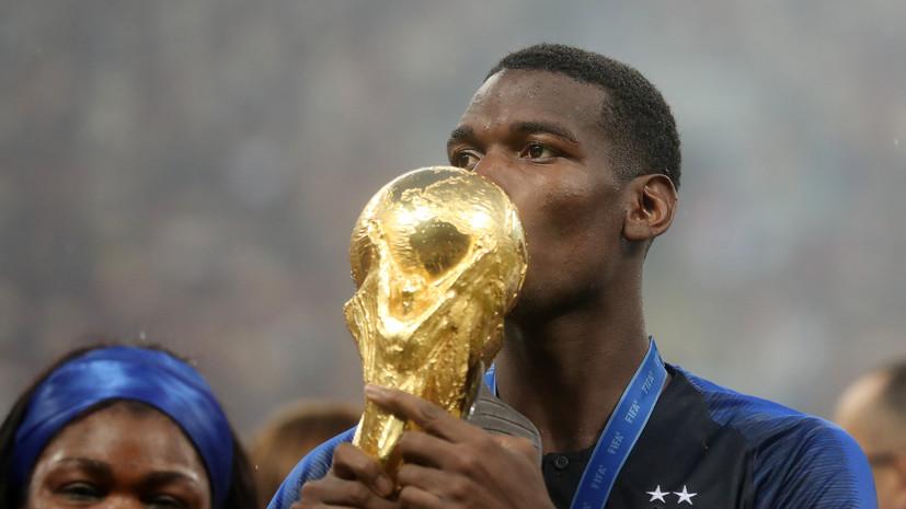 Погба рассказал, благодаря чему сборной Франции удалось выиграть ЧМ-2018