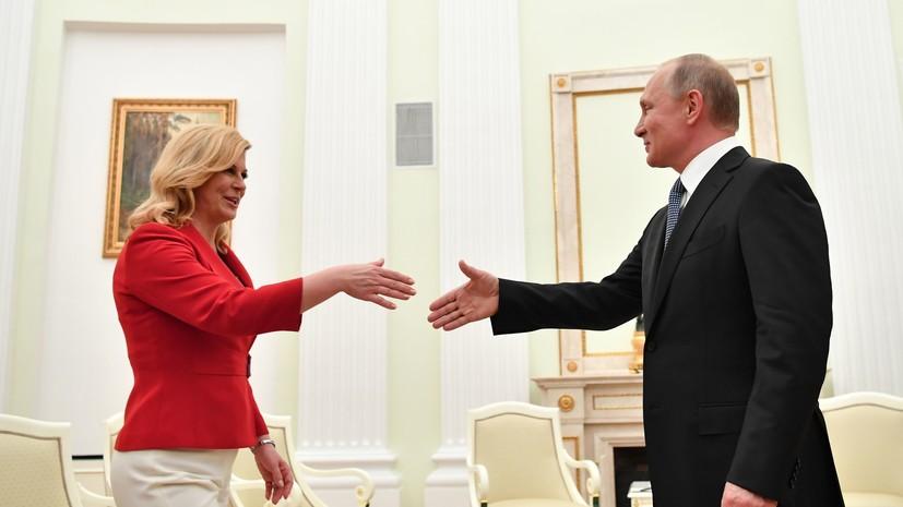 Эксперт оценил заявление президента Хорватии о необходимости диалога с Россией